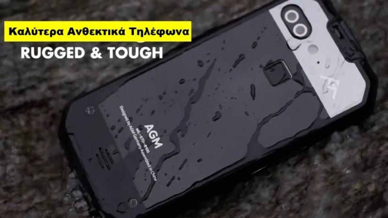Τα 5 καλύτερα ανθεκτικά κινητά για το 2019